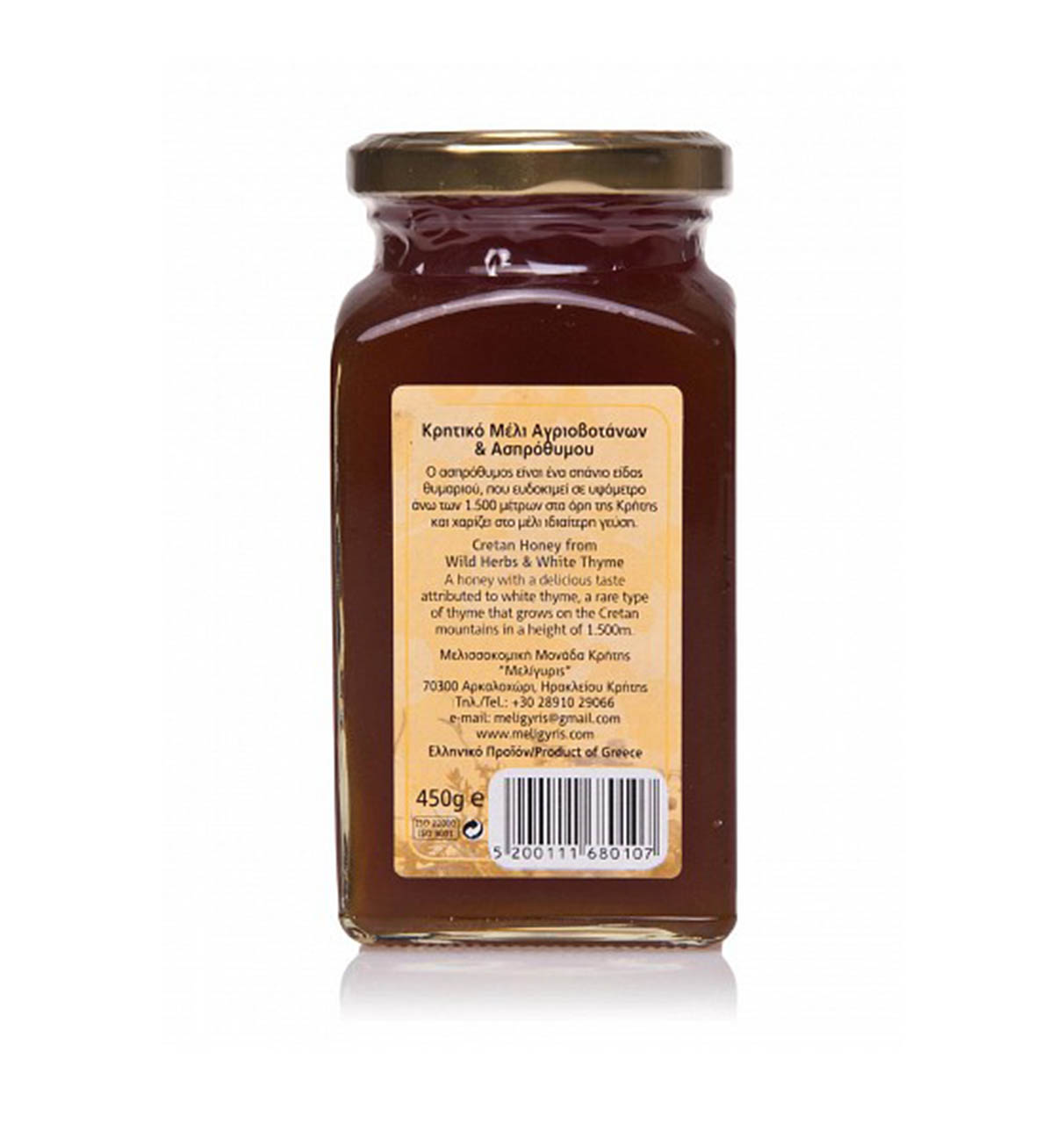 """Μέλι Κρήτης Αγριοβοτάνων και Ασπρόθυμου """"Μελίγυρις"""" 450g"""