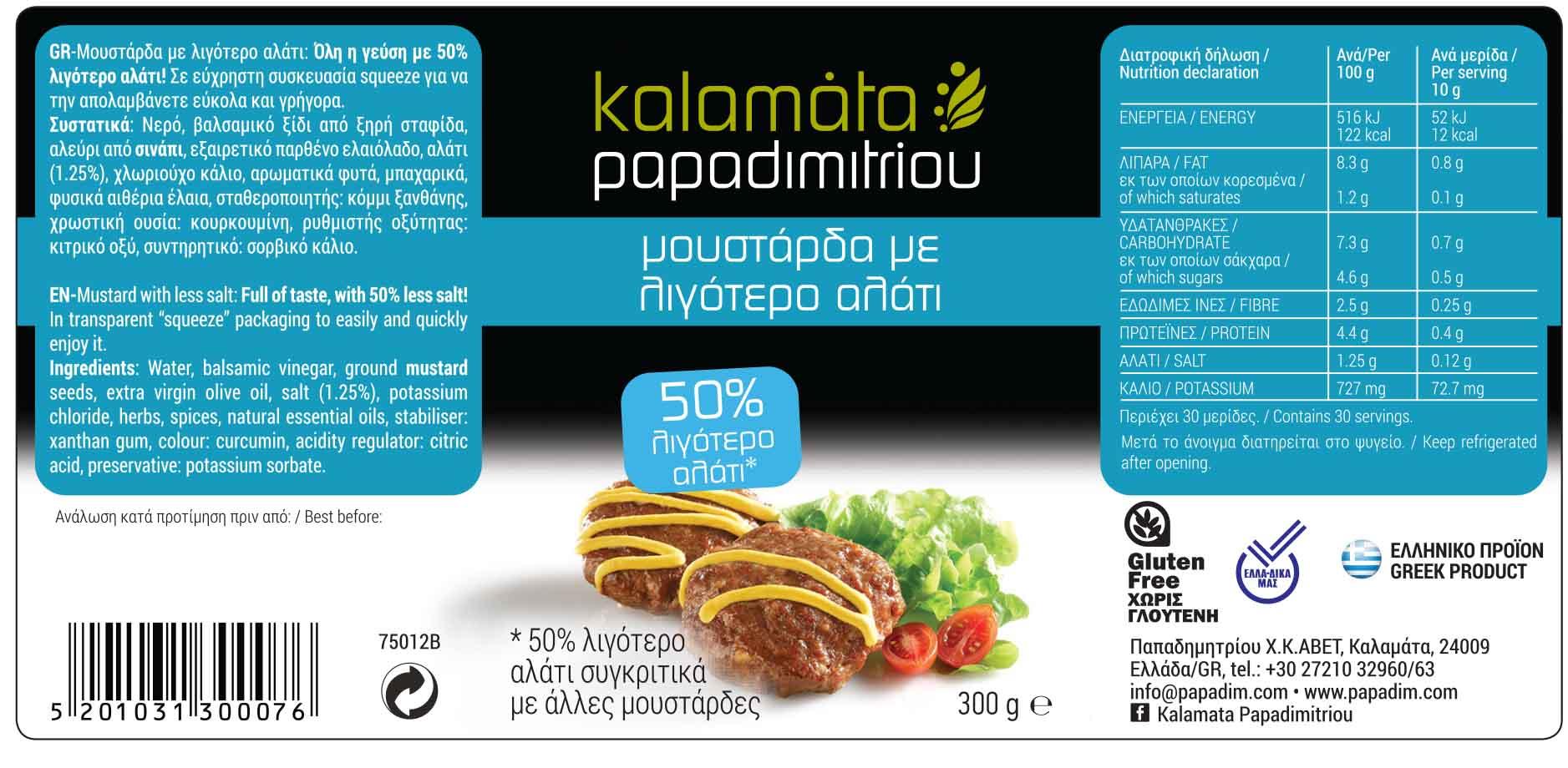 Μουστάρδα με 50% λιγότερο αλάτι 300gr - Ελληνικό Προϊόν