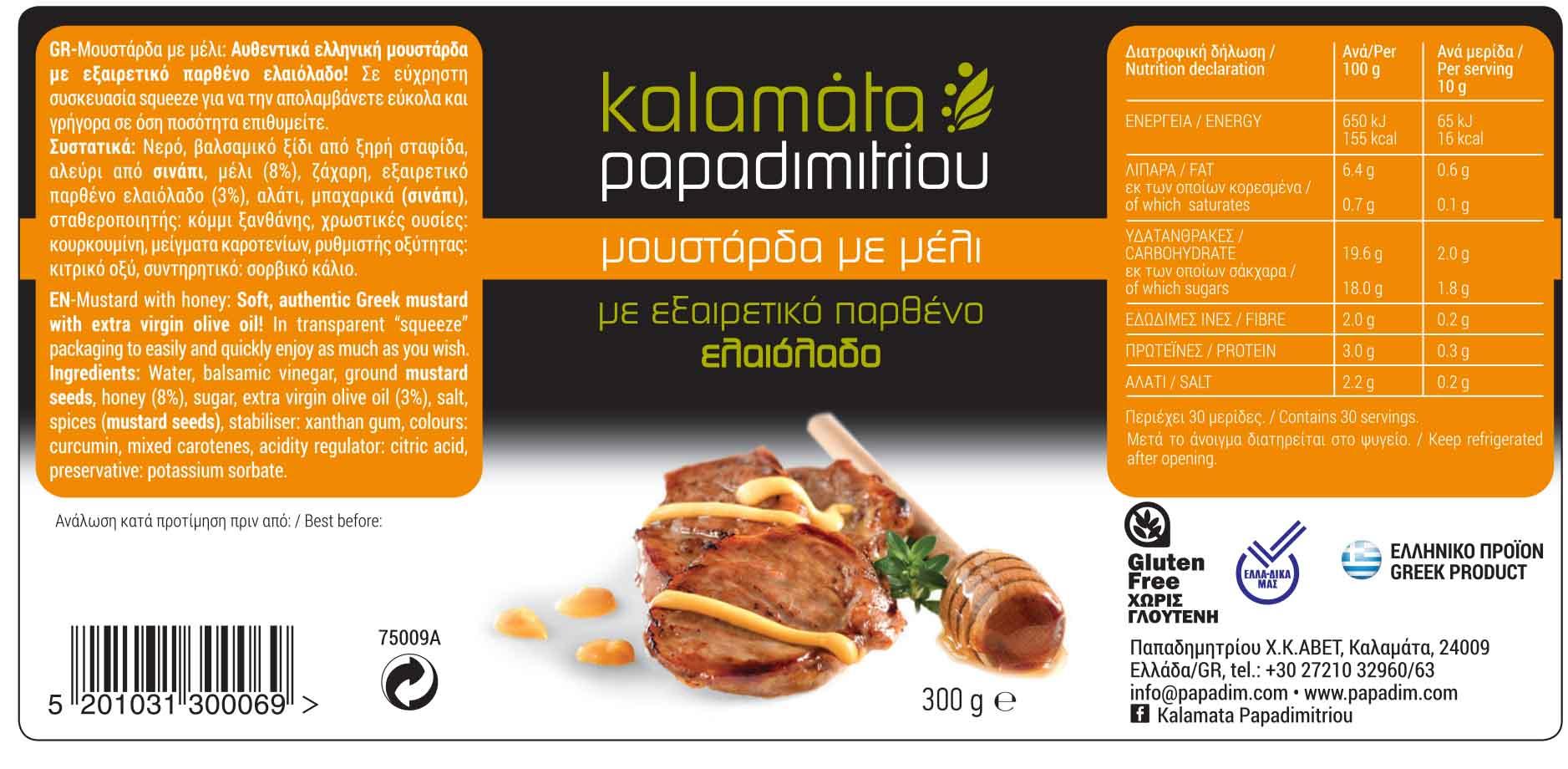 Μουστάρδα με Μέλι 300gr - Ελληνικό Προϊόν
